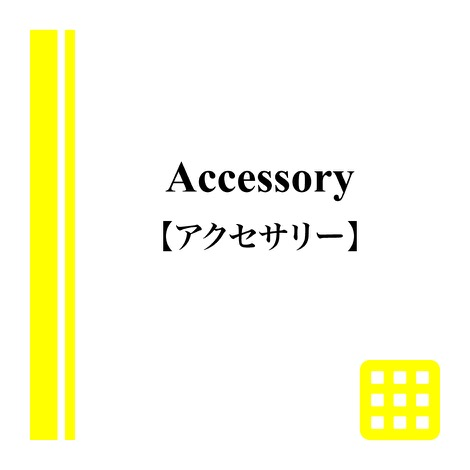 Overall_Accessory_アクセサリー