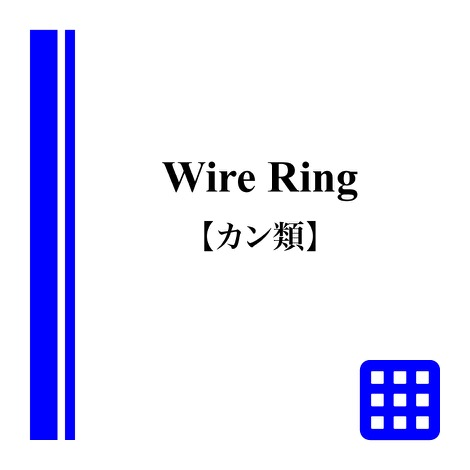 Overall_Wire Ring_カン類