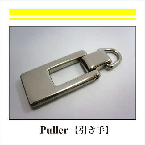 58_Accessory_Puller_引き手