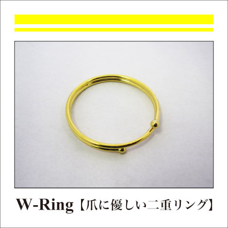 64_Accessory_W-Ring_爪に優しい二重リング