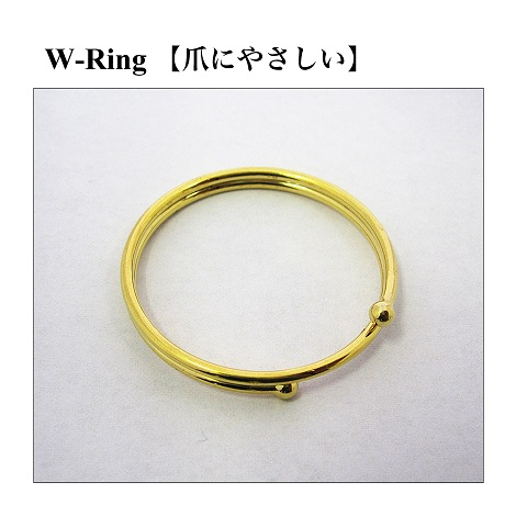 21_Innovative_Double Ring_爪にやさしい二重リング